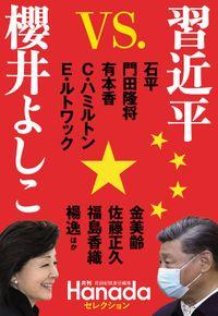 習近平 VS.櫻井よしこ(月刊Hanadaセレクション)