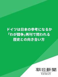 ドイツは日本の参考になるか 「わが闘争」再刊で問われる歴史との向き合い方
