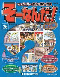 マンガで楽しむ日本と世界の歴史 そーなんだ! 26号