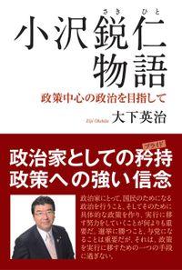 小沢鋭仁物語―政策中心の政治を目指して―