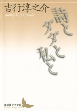 詩とダダと私と-電子書籍