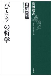 「ひとり」の哲学(新潮選書)