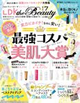 LDK the Beauty (エル・ディー・ケー ザ ビューティー)2020年7月号