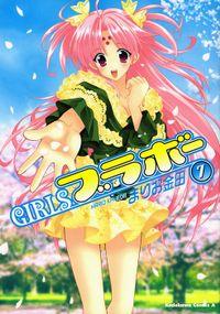 GIRLSブラボー(7)