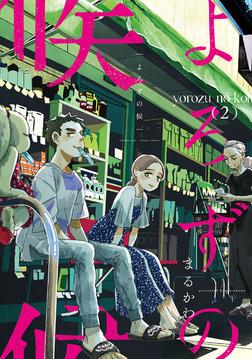 よろずの候(2)-電子書籍