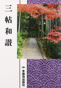 三帖和讃(現代語版)(本願寺出版社)