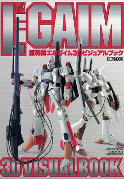 重戦機エルガイム3Dビジュアルブック-電子書籍