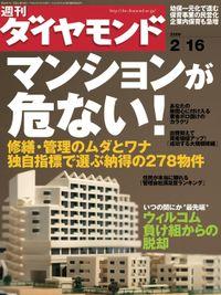 週刊ダイヤモンド 08年2月16日号