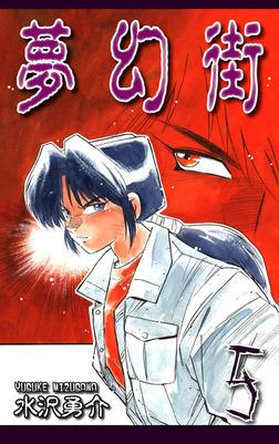 夢幻街(5)-電子書籍