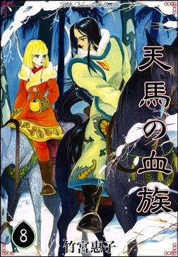 天馬の血族 (8)-電子書籍