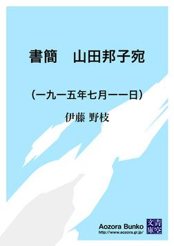 書簡 山田邦子宛 (一九一五年七月一一日)-電子書籍