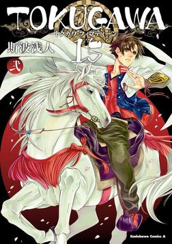 TOKUGAWA 15 (2)-電子書籍
