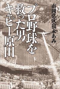 プロ野球を救った男 キャピー原田
