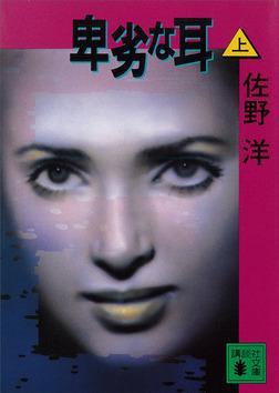 卑劣な耳(上)-電子書籍