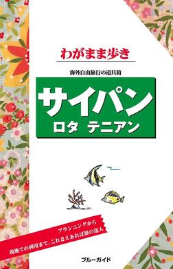 ブルーガイドわがまま歩き サイパン ロタ テニアン-電子書籍