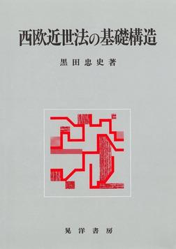 西欧近世法の基礎構造-電子書籍