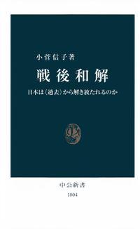 戦後和解 日本は〈過去〉から解き放たれるのか(中公新書)