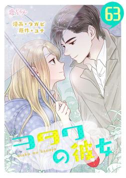ヲタクの彼女(フルカラー) 63-電子書籍