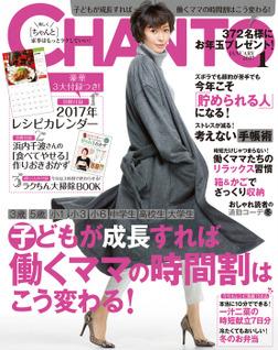 CHANTO 2017年 01月号-電子書籍