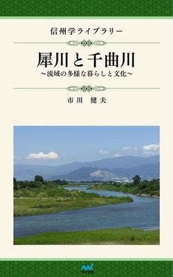 信州学ライブラリー1 犀川と千曲川 流域の多様な暮らしと文化-電子書籍