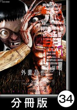 鬼畜島【分冊版】34-電子書籍
