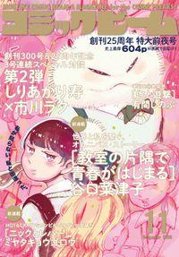【電子版】月刊コミックビーム 2020年11月号