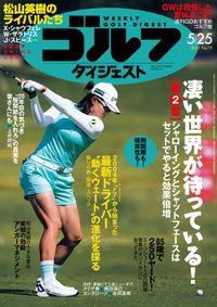 週刊ゴルフダイジェスト 2021/5/25号