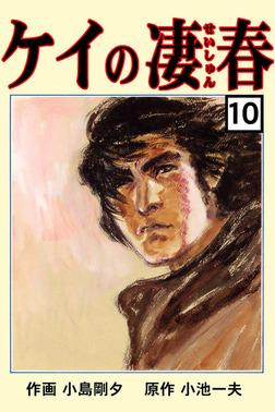 ケイの凄春10-電子書籍