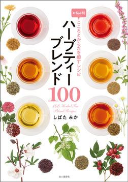 お悩み別 こころとからだを癒すレシピ ハーブティーブレンド100-電子書籍