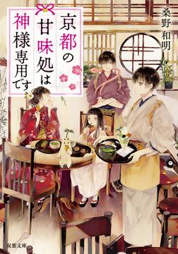 京都の甘味処は神様専用です : 1-電子書籍