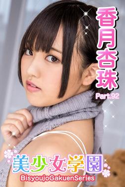 美少女学園 香月杏珠 Part.92-電子書籍