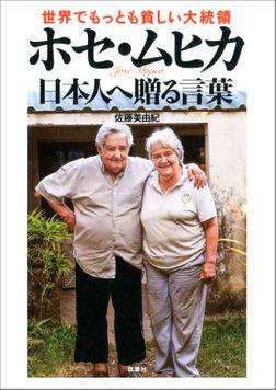 世界でもっとも貧しい大統領ホセ・ムヒカ 日本人へ贈る言葉-電子書籍