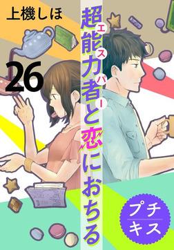 超能力者と恋におちる プチキス(26)-電子書籍