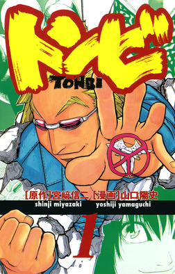 トンビ 1-電子書籍