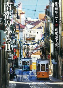 街道をゆく 23-電子書籍