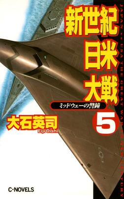 新世紀日米大戦5 ミッドウェーの警鐘-電子書籍