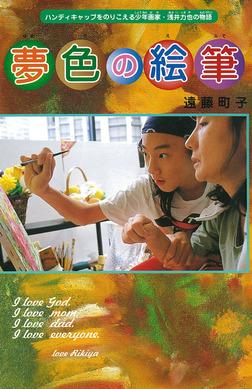 夢色の絵筆 : ハンディキャップをのりこえる少年画家・浅井力也の物語-電子書籍
