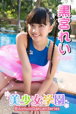 美少女学園 黒宮れい Part.27-電子書籍