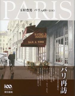玉村豊男 パリ 1968-2010-電子書籍