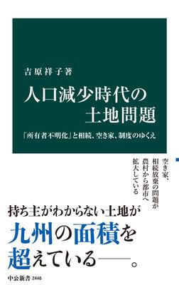 人口減少時代の土地問題 「所有者不明化」と相続、空き家、制度のゆくえ-電子書籍