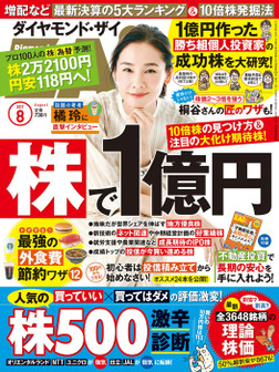 ダイヤモンドZAi 17年8月号-電子書籍