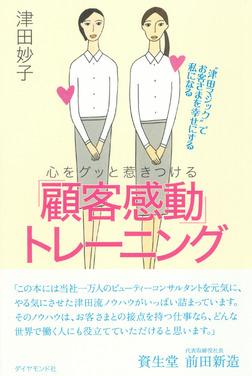 """心をグッと惹きつける「顧客感動」トレーニング―――""""津田マジック""""でお客さまを幸せにする私になる-電子書籍"""