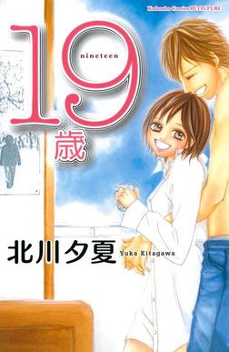 19歳-電子書籍