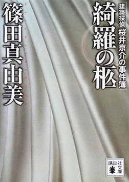 綺羅の柩 建築探偵桜井京介の事件簿-電子書籍