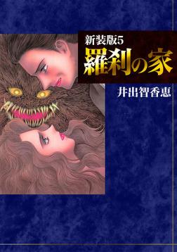 羅刹の家【新装版】5-電子書籍