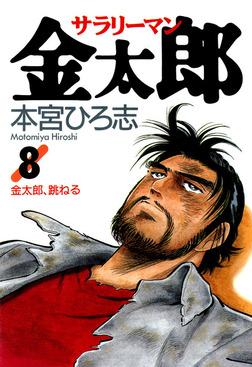 サラリーマン金太郎 第8巻-電子書籍