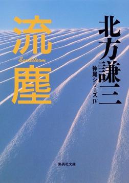 流塵 神尾シリーズ4-電子書籍