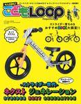 LOOP Magazine特別編集 大人が読む! こども LOOP Magazine