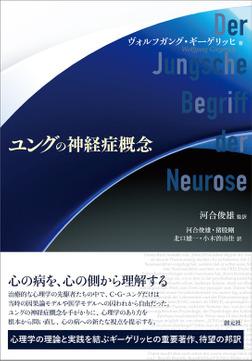 ユングの神経症概念-電子書籍