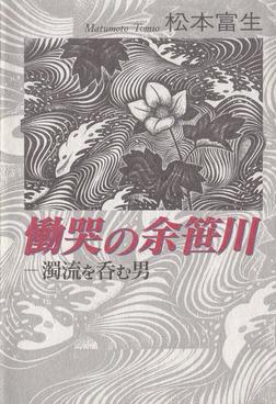 慟哭の余笹川 ―濁流を呑む男―-電子書籍